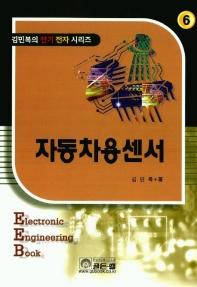 자동차용센서(김민복의 전기 전자 시리즈 6)