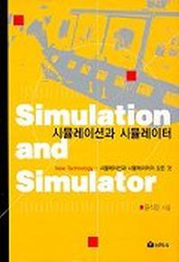 시뮬레이션과 시뮬레이터