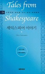 셰익스피어 이야기(고등학교 영어로 다시 읽는 세계명작 6)