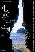 외딴 곳으로의 여행(우리나라 100배 즐기기 시리즈3)