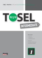 최상위 TOSEL INTERMEDIATE STEP. 1(CD2장포함)