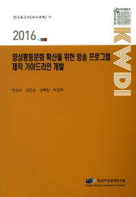 양성평등문화 확산을 위한 방송 프로그램 제작 가이드라인 개발(2016)(연구보고서(수시과제) 11)