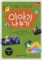 이야기 나누기(CD1장, 벽보포함)(꼬망세 단행본 시리즈)