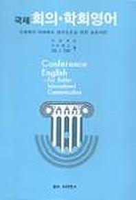 국제회의 학회영어
