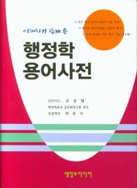 행정학 용어사전(이해하기 쉽게 쓴)(개정증보판)(양장본 HardCover)