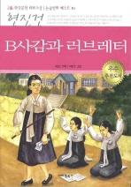 B사감과 러브레터(한국문학 대표소설 논술만화 베스트10)