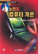 노턴의 컴퓨터 개론 5판  (INTRODUCTION TO COMPUTERS)