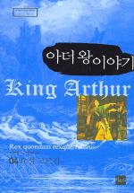아더왕 이야기 4