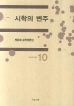 시학의 변주(서정시학 비평선 10)(양장본 HardCover)