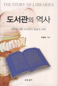 도서관의 역사(반양장)