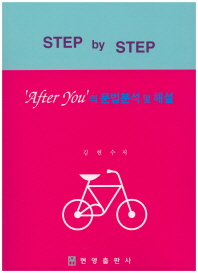 After You의 문법분석 및 해설(Step by Step)