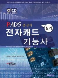 전자캐드 기능사 실기(2012)(PADS 중심의)(CD1장포함)