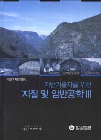 지질 및 암반공학. 3(지반기술자를 위한)(지반공학 특별간행물 6)(양장본 HardCover)