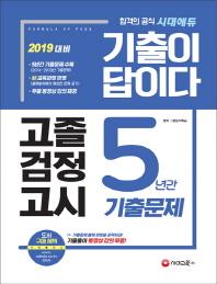 고졸검정고시 5년간 기출문제(2019)(기출이 답이다)