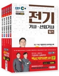 전기기사. 산업기사 필기 기본서 세트(5과목)(2020)(EBS)(개정판 3판)(전5권)