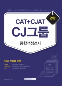 CAT+CJAT CJ 그룹 종합적성검사(2020)