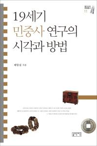 19세기 민중사 연구의 시각과 방법