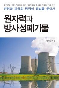 원자력과 방사성폐기물