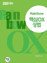 상법 핵심 OX(2021 대비)