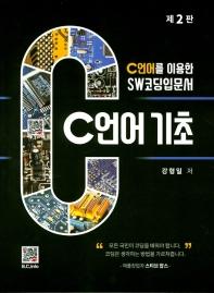 C언어 기초(2판)