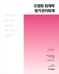 오정화 회계학 원가관리회계(2018)(공단기)