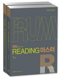 편입 Reading 마스터 세트(박문각편입 X 이룸 시리즈)(전2권)