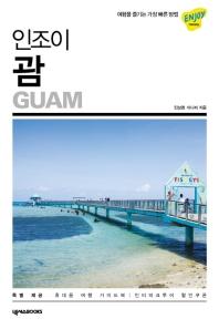 인조이 괌(2019)(개정판)(Enjoy 세계여행 시리즈 31)