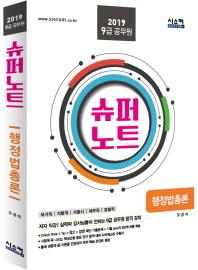 행정법총론(9급 공무원)(2019)(슈퍼노트)