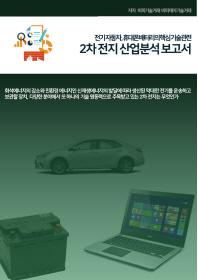 전기 자동차, 휴대폰 배터리의 핵심 기술관련 2차 전지 산업분석 보고서