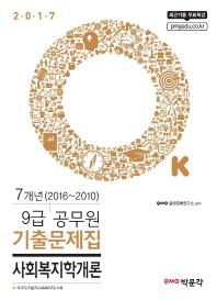 사회복지학개론 9급 공무원 7개년 기출문제집(2017)