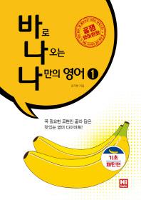 바나나 영어. 1: 기초패턴 편