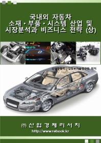 국내외 자동차 소재 부품 시스템 산업 및 시장분석과 비즈니스 전략(상)