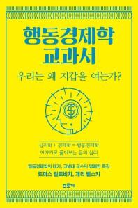 행동경제학 교과서(반양장)