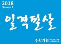 고등 수학 가형 모의고사 시즌2(5회분)(2018)(봉투형)(8절)