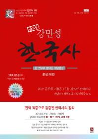 강민성 공무원 한국사 세트(2019)(전2권)