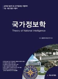 국가정보학(2020)
