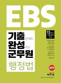 행정법(기출문제로 완성하는 군무원)(2019)(EBS)