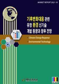 기후변화대응 관련 유망 환경 신기술 개발 동향과 향후 전망(Market Report 2021-10)
