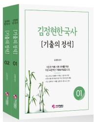 김정현 한국사 기출의 정석 세트(2021)(전2권)