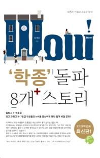 학종 돌파 8개+스토리(2021)(시즌2: 연결과 새로운 합성)