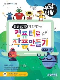 한글 2010과 함께하는 컴퓨터로 작품만들기(우당탕탕 시리즈)