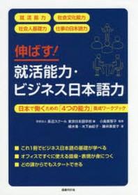 伸ばす!就活能力.ビジネス日本語力 日本で動くための「4つの能力」養成ワ-クブック
