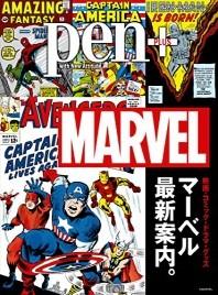 PEN+ MARVELのすべて (MARVEL COMIC 창간60주년 완전보존판)