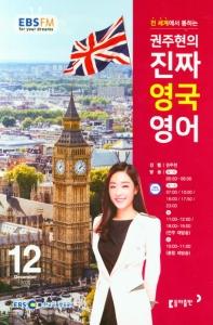 권주현의 진짜 영국영어(EBS FM Radio)(2020년 12월호)