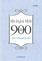 하나님의 약속 900(개역개정)