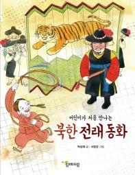 북한 전래 동화(어린이가 처음 만나는)