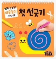 미술놀이 스케치북: 첫 선긋기