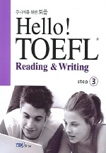 HELLO TOEFL READING & WRITING (STEP 3)