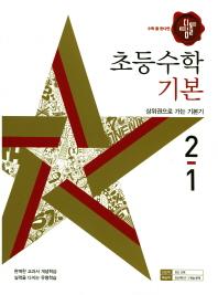 초등 수학 2-1(기본)(2018)(수학 좀 한다면 디딤돌)(개정판)