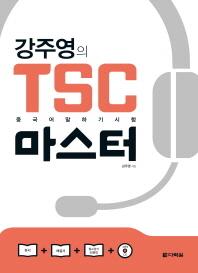 TSC 마스터(강주영의)(CD1장포함)
